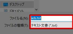 ads.txt 保存