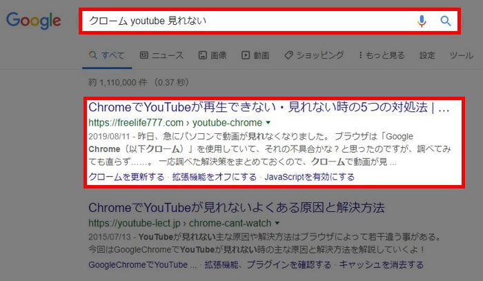 クローム youtube 見れない