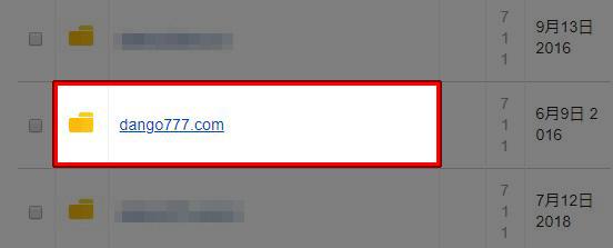 ファイルマネージャ サイト