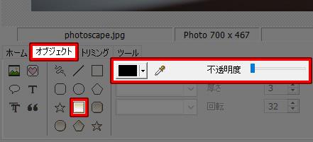 PhotoScape 不透明度