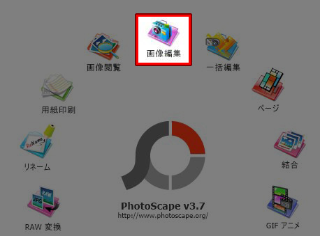 PhotoScape 画像編集