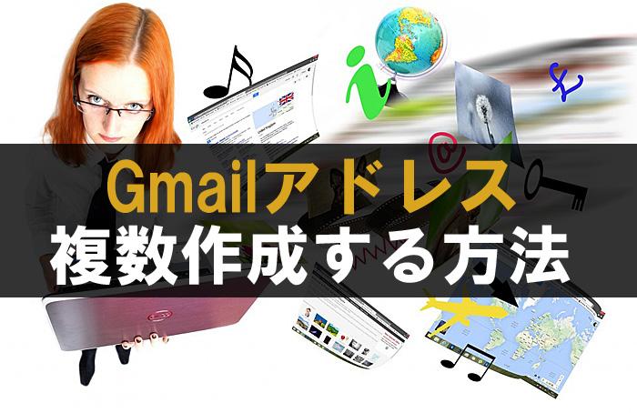 gmail 複数 作成