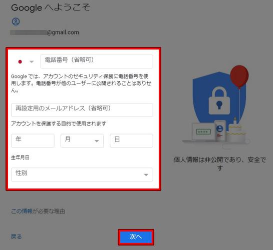 Gmail 個人情報