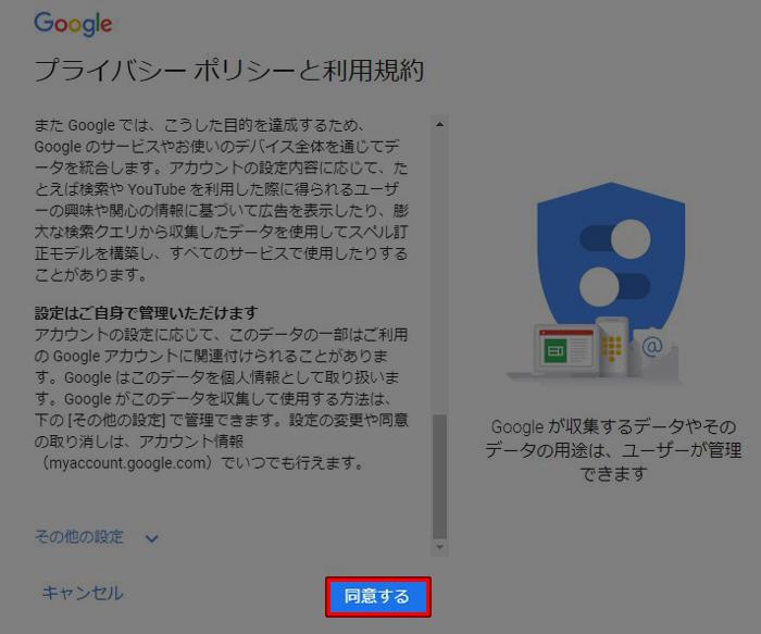 Gmail プライバシーポリシー