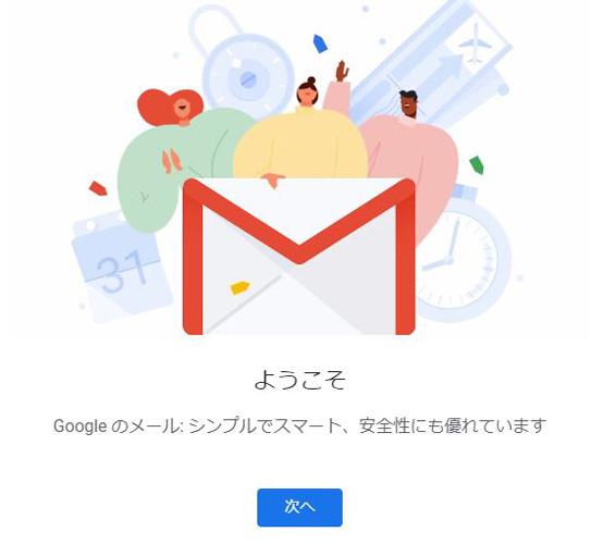 Gmail ようこそ
