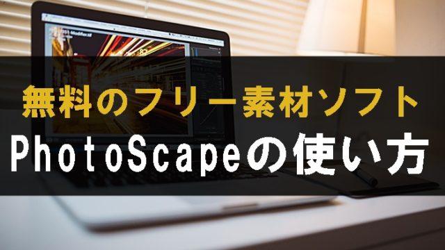 PhotoScape 使い方