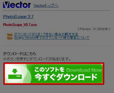PhotoScape ダウンロード