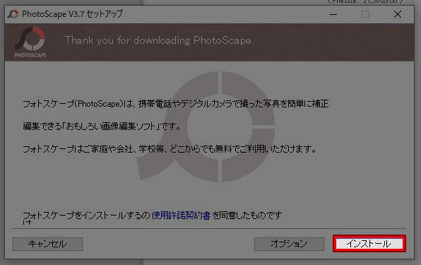 PhotoScape インストール