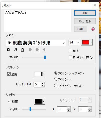 PhotoScape テキスト
