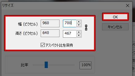 PhotoScape リサイズ