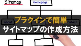 サイトマップ 作成方法