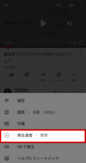 YouTube 再生速度