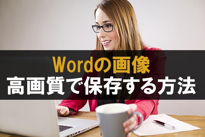 word 画像 保存
