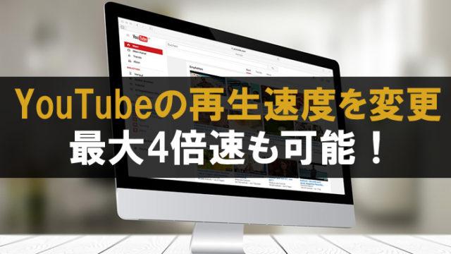 youtube 再生速度 変更