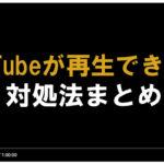 chrome youtube 再生できない