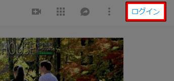 YouTube ログイン