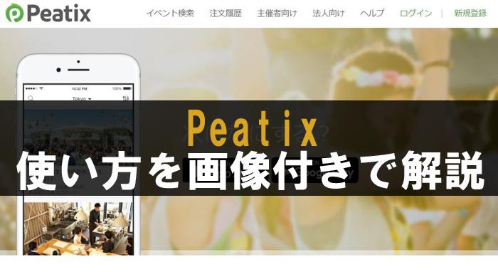 peatix 手数料