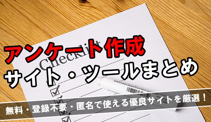 投票 サイト