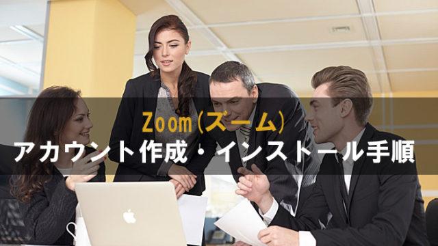 zoom インストール pc