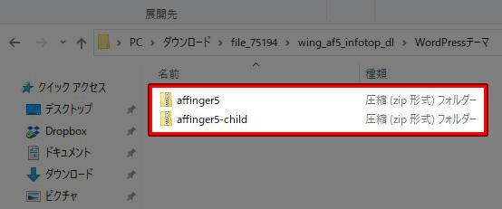 アフィンガー ZIP