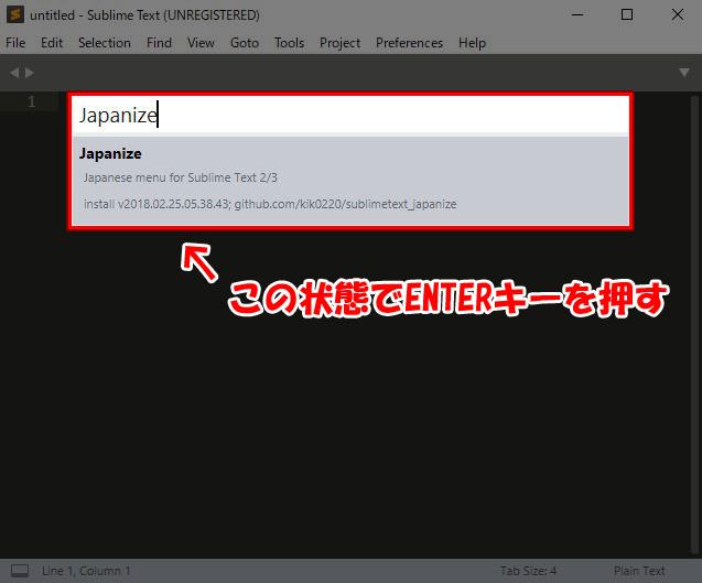 SublimeText Japanize