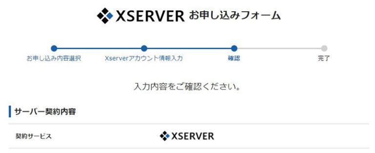 エックスサーバー お申込みフォーム