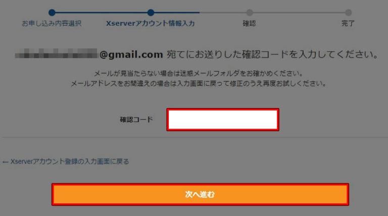 エックスサーバー 確認コード