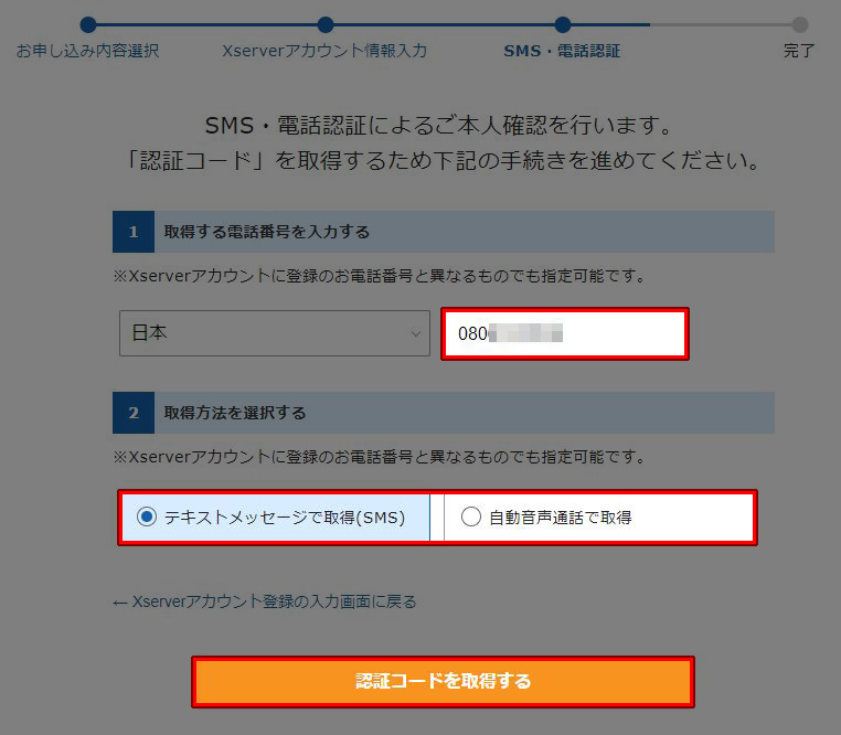 エックスサーバー 認証コードを取得