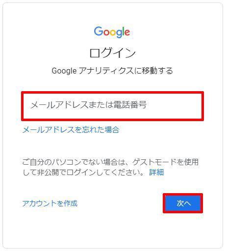 アナリティクス Googleアカウント